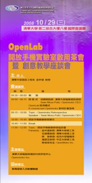 Openlab-invitation.jpg